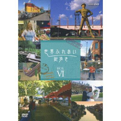 世界ふれあい街歩き DVD-BOX VI/DVD/PCBE-63377