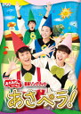 NHK「おかあさんといっしょ」最新ソングブック あさペラ! DVD/DVD/PCBK-50135