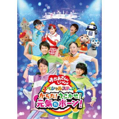 NHK「おかあさんといっしょ」スペシャルステージ からだ!うごかせ!元気だボーン!/DVD/PCBK-50133