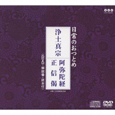 日常のおつとめ「浄土真宗 阿弥陀経・正信偈」(DVD付)/CD/PCCG-01039