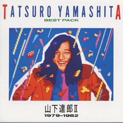 BEST PACK 山下達郎 II〈1979~1982〉/CD/BVCR-1040