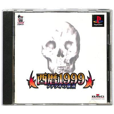 西暦1999 ファラオの復活