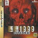 SS西暦1999