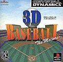 3Dベースボール〜ザ・メジャー
