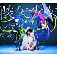ミカヅキ(初回生産限定盤)/CDシングル(12cm)/BVCL-669