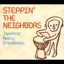 STEPPIN' THE NEIGHBORS~Japanese Meets Dreadbeats~/CD/FLCF-3966