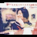 ただ見つめてただけの初恋/CDシングル(12cm)/FLCF-7104
