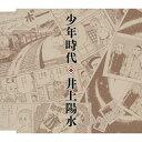 少年時代/CDシングル(12cm)/FLCF-7156