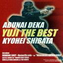 あぶない刑事YUJI THE BEST/CD/FLCF-4491