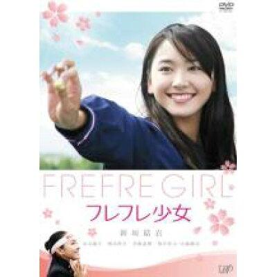 フレフレ少女 邦画  DVD