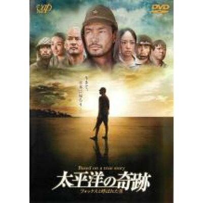 (DVD) 太平洋の奇跡 フォックスと呼ばれた男