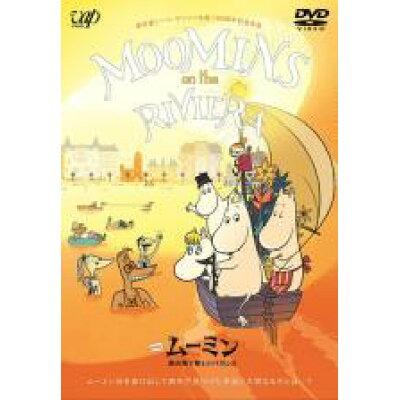 DVD 劇場版 ムーミン 南の海で楽しいバカンス