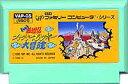 ファミコンソフト スーパーモンキー大冒険