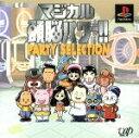 マジカル頭脳パワー!! RARTY SELECTION