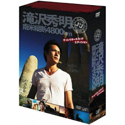 J'J 滝沢秀明 南米縦断4800km DVD BOX-ディレクターズカット・エディション-/DVD/VPBF-10925
