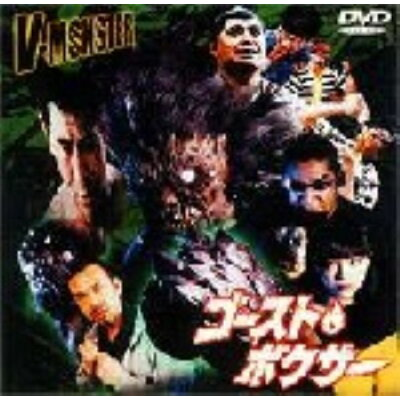 V-MONSTER ゴースト☆ボクサー/DVD/VPBT-11021