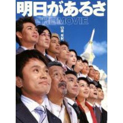 明日があるさ THE MOVIE/DVD/VPBT-11660