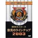 タイガース戦士 栄光のラインナップ2003