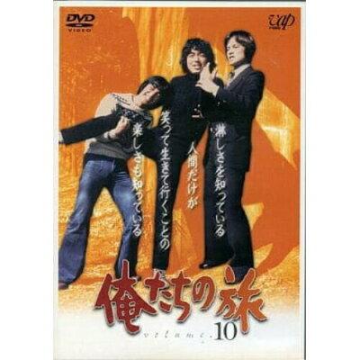 俺たちの旅 VOL.10/DVD/VPBX-12128