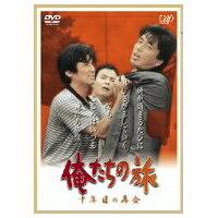 俺たちの旅 十年目の再会/DVD/VPBX-12131