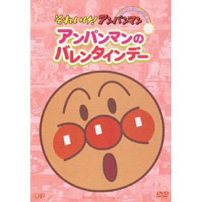 それいけ!アンパンマン ぴかぴかコレクション アンパンマンのバレンタインデー/DVD/VPBE-12409