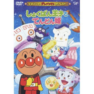 それいけ!アンパンマン ザ・ベスト しょくぱん王子とてんどん姫/DVD/VPBE-12425