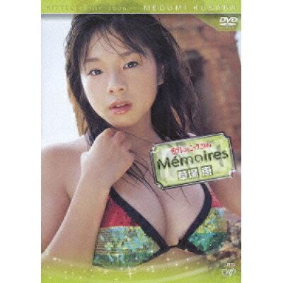日テレジェニック2006 Memories<メモワール> 草場恵/DVD/VPBF-12682