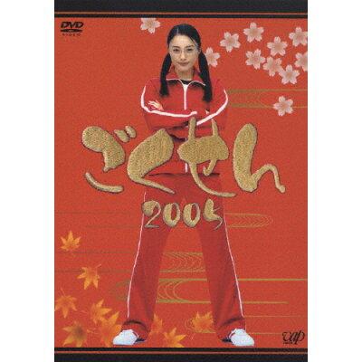 ごくせん 2005 DVD-BOX/DVD/VPBX-12928