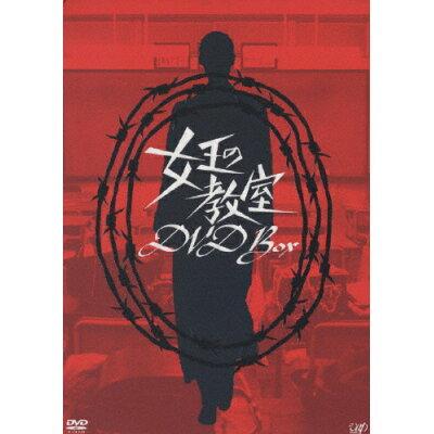 女王の教室 DVD-BOX/DVD/VPBX-12949
