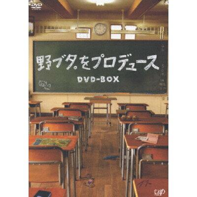 野ブタ。をプロデュース DVD-BOX/DVD/VPBX-12956