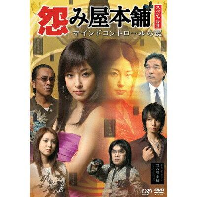 怨み屋本舗 スペシャルII マインドコントロールの罠/DVD/VPBX-13330