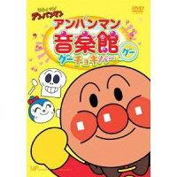 それいけ!アンパンマン アンパンマン音楽館 グーチョキパー「グー」/DVD/VPBE-13684