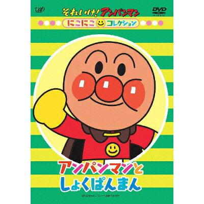 それいけ!アンパンマン にこにこコレクション 「アンパンマンとしょくぱんまん」/DVD/VPBE-13742