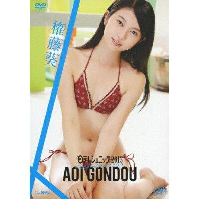 日テレジェニック 2013 権藤葵/DVD/VPBF-13804