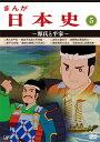 まんが日本史(5)~源氏と平家~/DVD/VPBY-13815