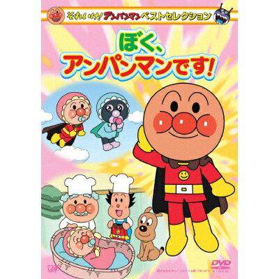 それいけ!アンパンマン ベストセレクション ぼく、アンパンマンです!/DVD/VPBE-13865