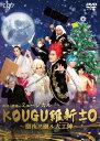 最初で最後のミュージカル KOUGU維新±0 ~聖夜ヲ廻ル大工陣~/DVD/VPBF-14021