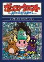 ポンコツクエスト~魔王と派遣の魔物たち~ COLLECTION DVD/DVD/VPBV-14038