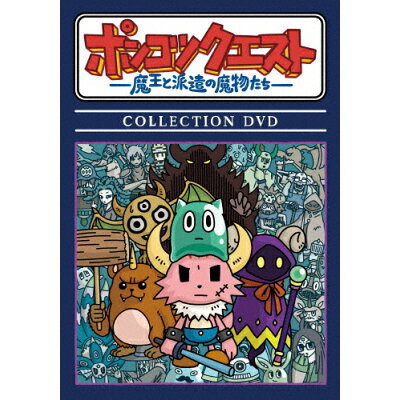 ポンコツクエスト ~魔王と派遣の魔物たち~ COLLECTION DVD/DVD/VPBV-14038