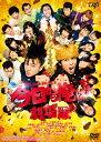 今日から俺は!!劇場版DVD通常版/DVD/VPBT-14121