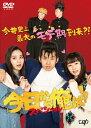 今日から俺は!!スペシャルドラマDVD(未公開シーン復活版)/DVD/VPBX-14122