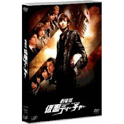 劇場版 仮面ティーチャー 通常版/DVD/VPBT-14310