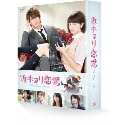 近キョリ恋愛 豪華版〈初回限定生産〉/DVD/VPBT-14369