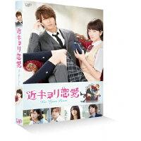 近キョリ恋愛 通常版/DVD/VPBT-14370