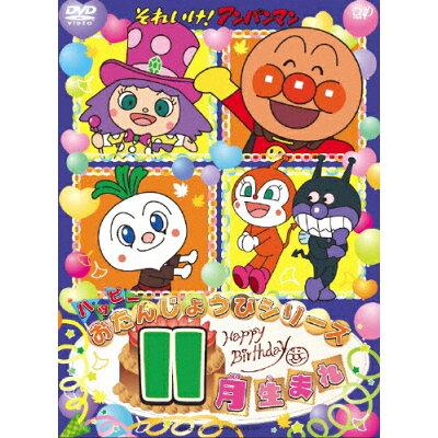 それいけ!アンパンマン ハッピーおたんじょうびシリーズ 11月生まれ/DVD/VPBE-14411