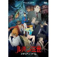 ルパン三世 イタリアン・ゲーム/DVD/VPBY-14473