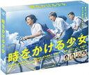 時をかける少女 DVD BOX/DVD/VPBX-14545