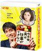 ウチの夫は仕事ができない DVD-BOX/DVD/VPBX-14655