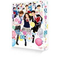 映画『兄に愛されすぎて困ってます』初回限定豪華版/DVD/VPBT-14660