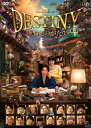 DESTINY 鎌倉ものがたり DVD 豪華版/DVD/VPBT-14701